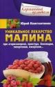 Уникальное лекарство малина. При атеросклерозе, простуде, бесплодии, гипертонии, ожирении